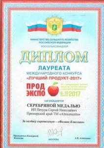 Сыровяленая колбаса во Владивостоке